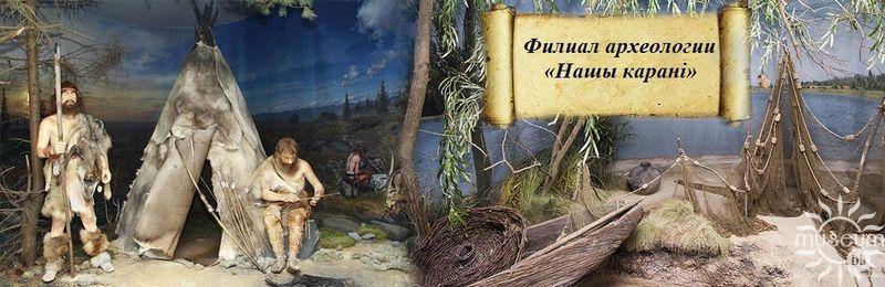 """Филиал археологии """"Нашы карані"""" Мотольского музея народного творчества"""